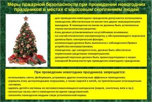 info-121213-13