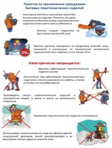 info-121213-14