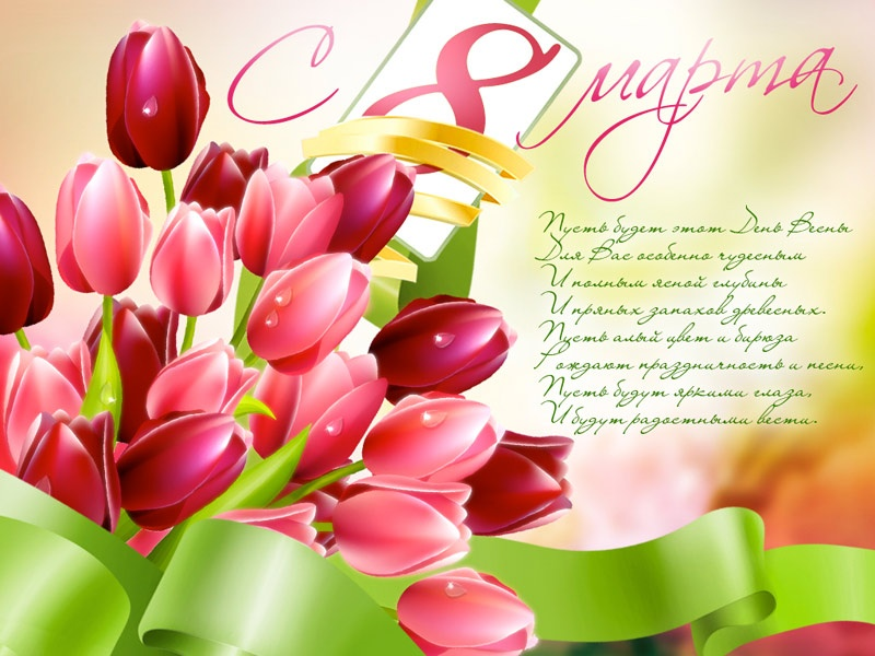 Открытки с 8 мартам тюльпаны